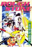 Rough stone-電子書籍