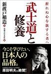 武士道と修養-電子書籍