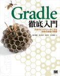 Gradle徹底入門 次世代ビルドツールによる自動化基盤の構築-電子書籍