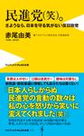 民進党(笑)。 - さようなら、日本を守る気がない反日政党 --電子書籍
