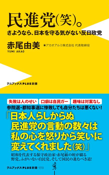 民進党(笑)。 - さようなら、日本を守る気がない反日政党 -拡大写真