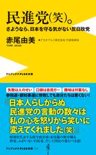 民進党(笑)。 - さようなら、日本を守る気がない反日政党 -