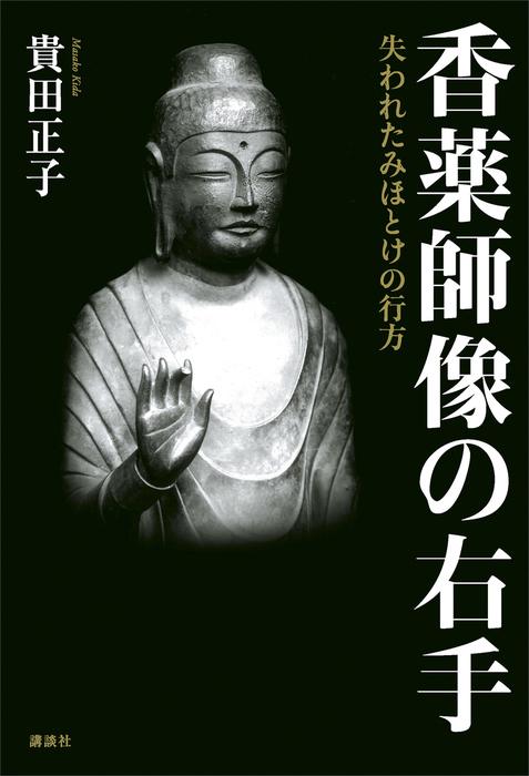 香薬師像の右手 失われたみほとけの行方-電子書籍-拡大画像