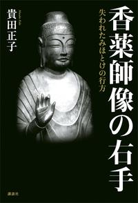 香薬師像の右手 失われたみほとけの行方-電子書籍