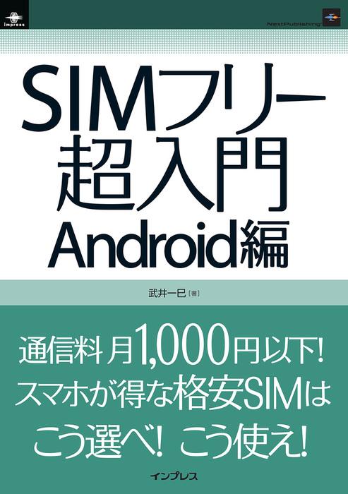 SIMフリー超入門 Android編拡大写真