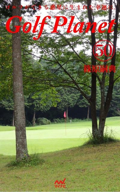 ゴルフプラネット 第50巻 ~ゴルフコースの楽しみ方は無限大~-電子書籍