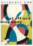 朽ちる散る落ちる Rot off and Drop away-電子書籍