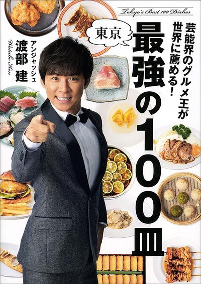 芸能界のグルメ王が世界に薦める! 東京 最強の100皿-電子書籍