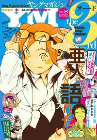 ヤングマガジン サード 2015年 Vol.8 [2015年7月6日発売]