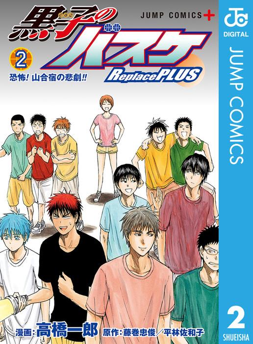 黒子のバスケ Replace PLUS 2-電子書籍-拡大画像