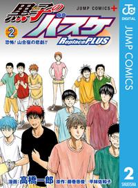 黒子のバスケ Replace PLUS 2-電子書籍