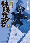 伊達藩黒脛巾組 独眼竜の忍び 上-電子書籍