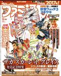 週刊ファミ通 2016年12月29日号-電子書籍