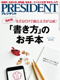 PRESIDENT 2017年7月3日号
