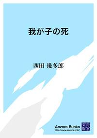 我が子の死-電子書籍