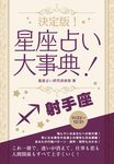 決定版!星座占い大事典 射手座-電子書籍