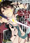 天誅×神曲《アイウタ》 1巻-電子書籍