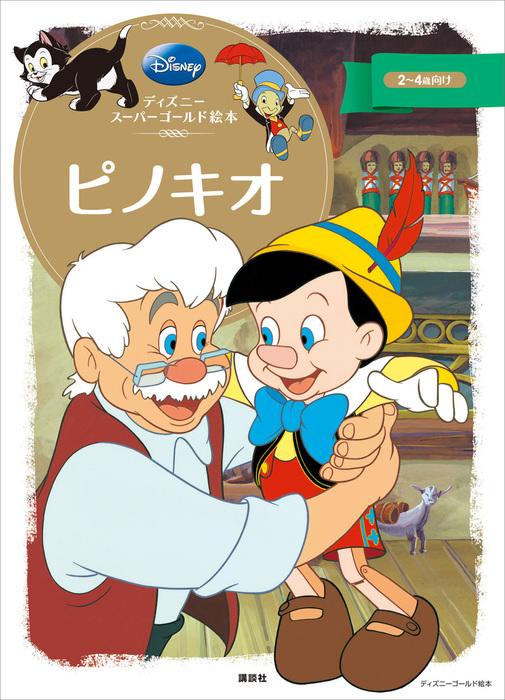 ディズニースーパーゴールド絵本 ピノキオ拡大写真