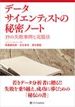 データサイエンティストの秘密ノート 35の失敗事例と克服法-電子書籍