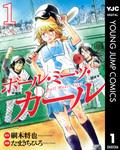 ボール・ミーツ・ガール 1-電子書籍