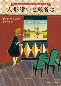 人形遣いと絞首台-電子書籍