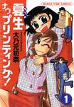 夏生ナウプリンティング! 1巻-電子書籍