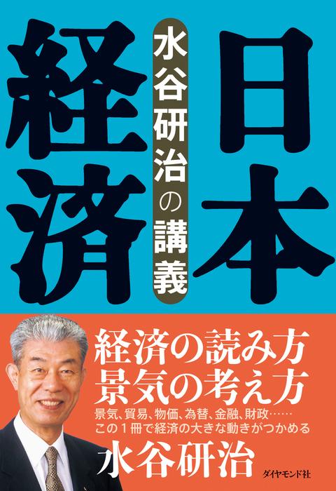 水谷研治の講義 日本経済拡大写真