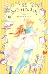 初恋はじめました。 分冊版(8) 姫子の決意-電子書籍