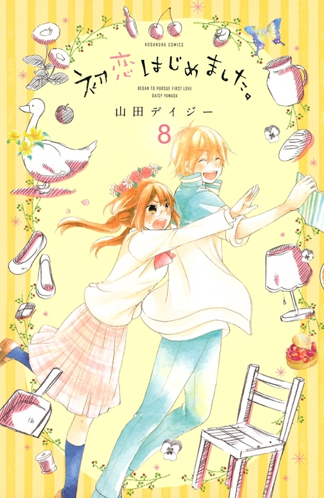 初恋はじめました。 分冊版(8) 姫子の決意拡大写真