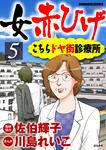 女赤ひげ こちらドヤ街診療所 5-電子書籍