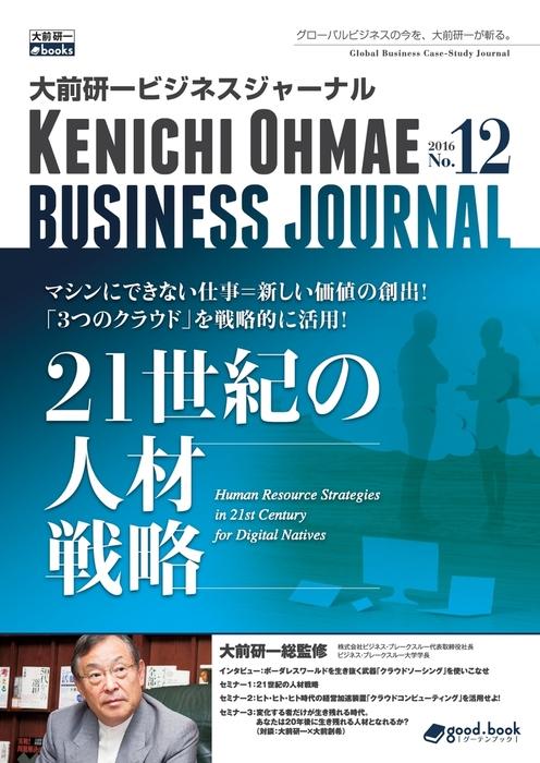 大前研一ビジネスジャーナル No.12(21世紀の人材戦略)拡大写真