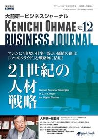 大前研一ビジネスジャーナル No.12(21世紀の人材戦略)-電子書籍