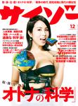 サイゾー2015年12月号-電子書籍