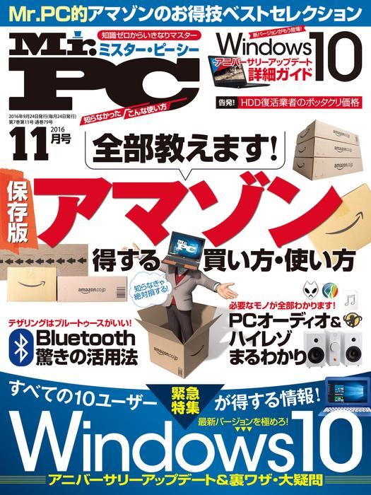 Mr.PC (ミスターピーシー) 2016年 11月号-電子書籍-拡大画像