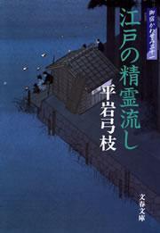 御宿かわせみ31 江戸の精霊流し-電子書籍