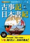 オールカラーでわかりやすい!古事記・日本書記-電子書籍