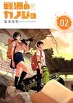 戦渦のカノジョ(2)-電子書籍