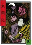 講談名作文庫6 太閤記-電子書籍