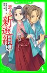 恋する新選組(3)-電子書籍