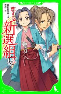 恋する新選組(3)