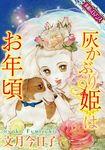 【素敵なロマンスコミック】灰かぶり姫はお年頃-電子書籍