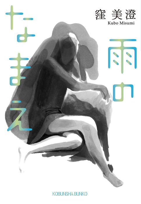 雨のなまえ-電子書籍-拡大画像