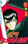 名門!多古西応援団(6)-電子書籍