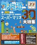 週刊ファミ通 2015年9月24日号-電子書籍
