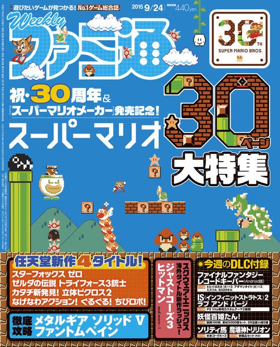 週刊ファミ通 2015年9月24日号拡大写真