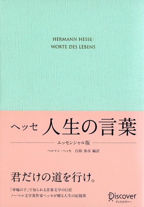 ヘッセ 人生の言葉 〈エッセンシャル版〉拡大写真