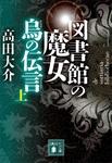 図書館の魔女 烏の伝言 (上)-電子書籍