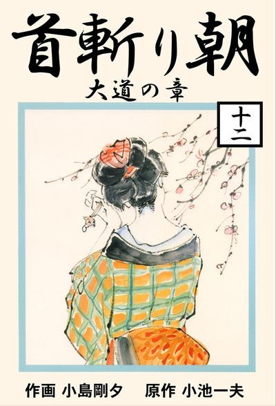首斬り朝(12)-電子書籍