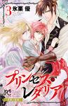 プリンセス・レダリア~薔薇の海賊~ 3-電子書籍