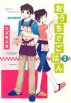 おうちでごはん (2)-電子書籍
